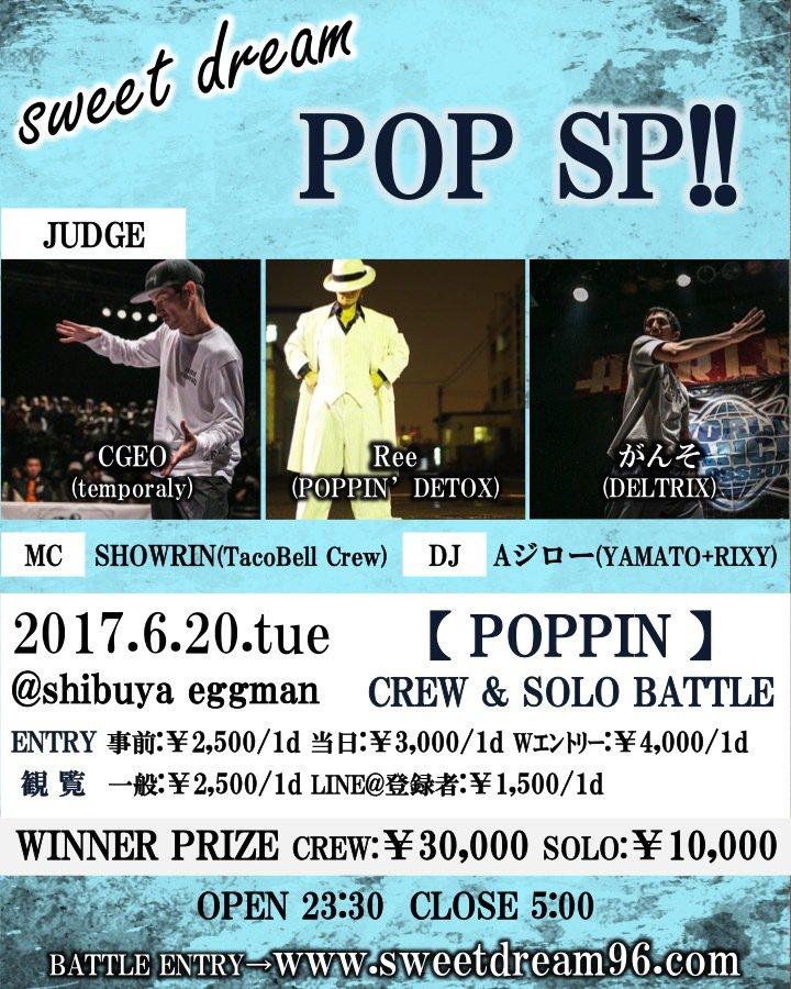 sweet dream POP SP!!