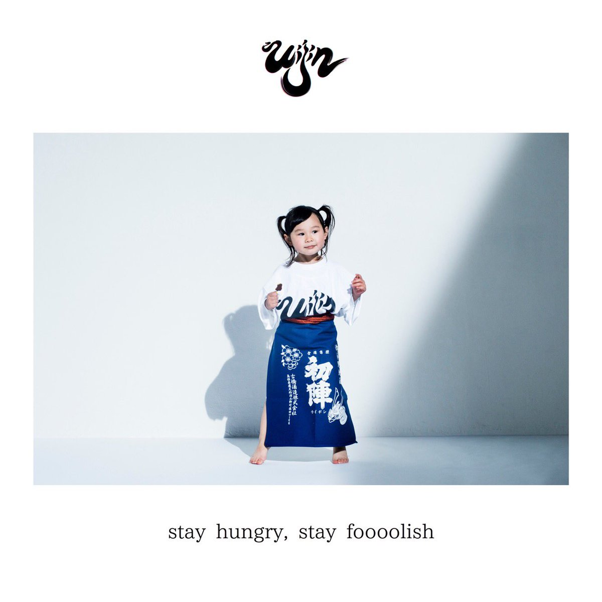 uijin 1st album release party –stay hungry, stay foooolish-