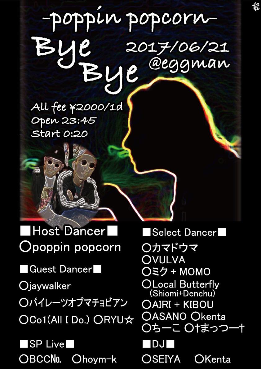 Bye Bye -poppin popcorn-