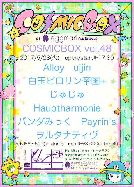 COSMICBOX vol.48