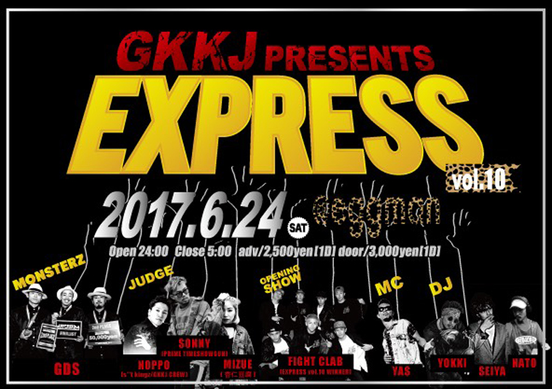 GKKJ PRESENTS EXPRESS vol.10