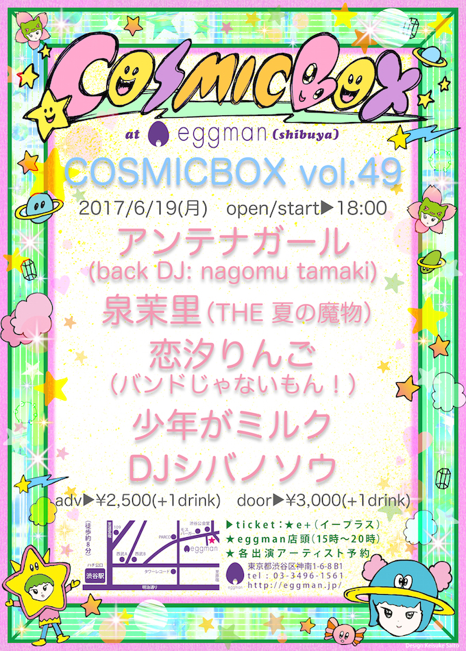 COSMICBOX vol.49