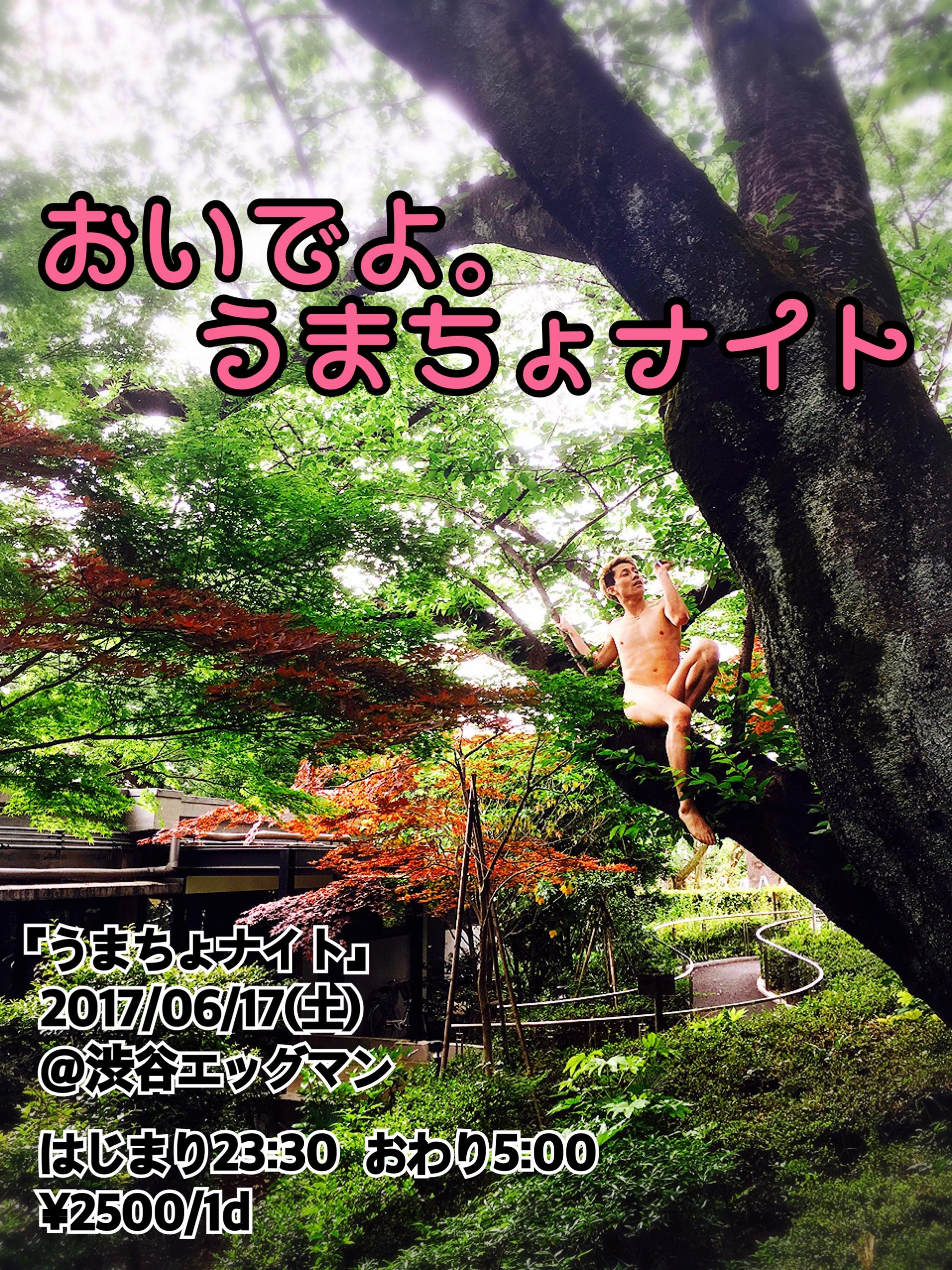 うまちょNight!! vol.5