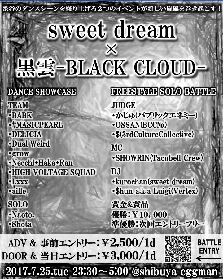 sweet dream × 黒雲-BLACK CLOUD-