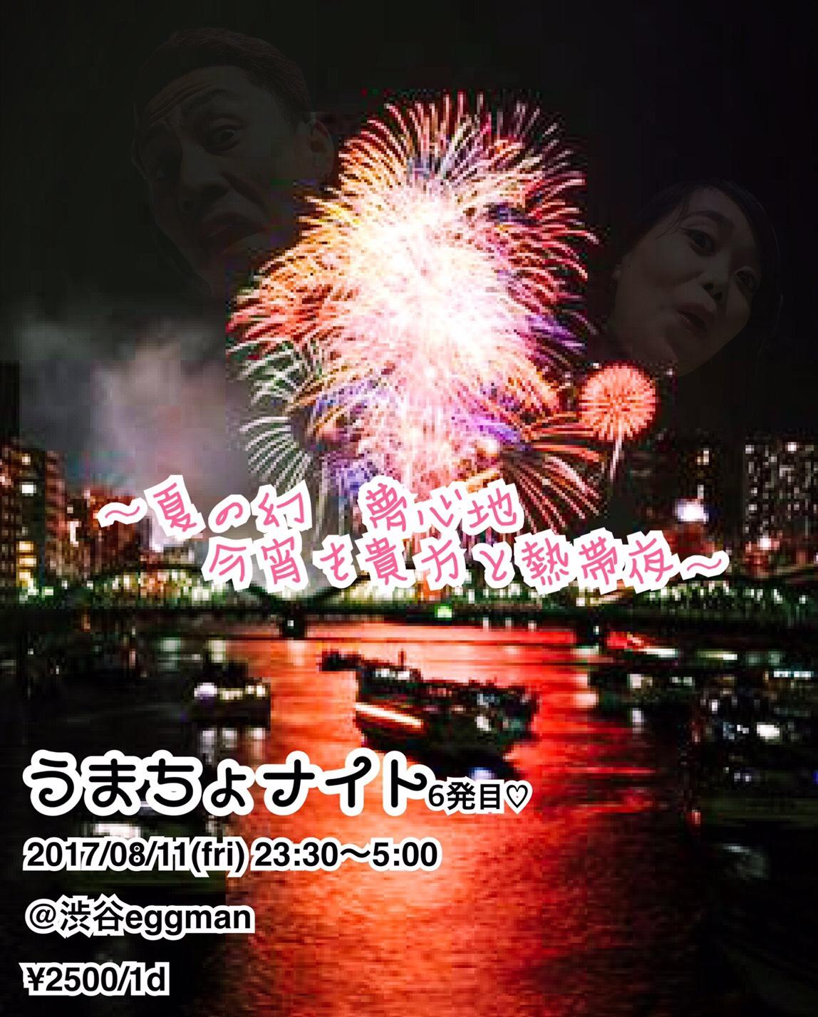 うまちょNight!! vol.6 〜夏の幻。夢心地。今宵も貴方と熱帯夜〜