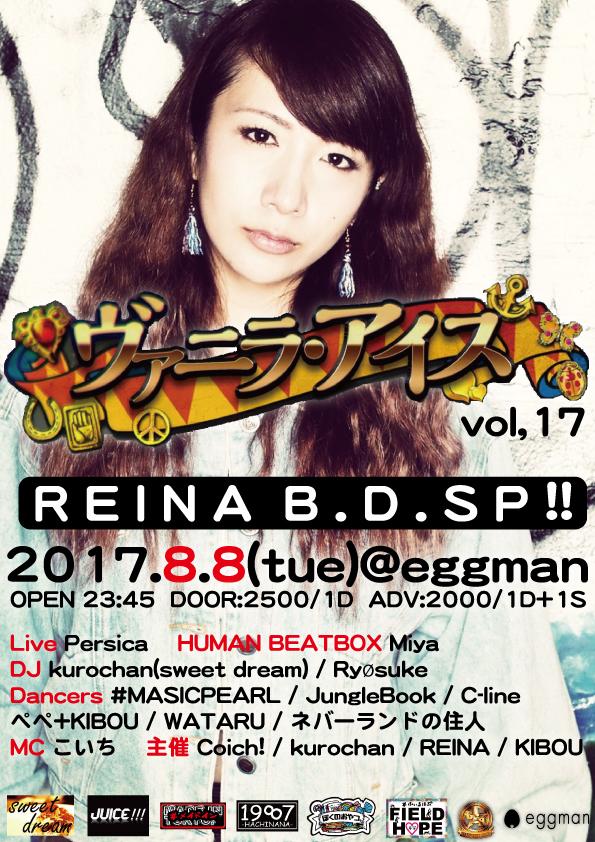 ヴァニラアイス vol,17 -REINA B.D. SP!!-