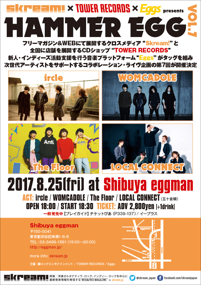 Skream! X TOWER RECORDS X Eggs presents HAMMER EGG vol.7