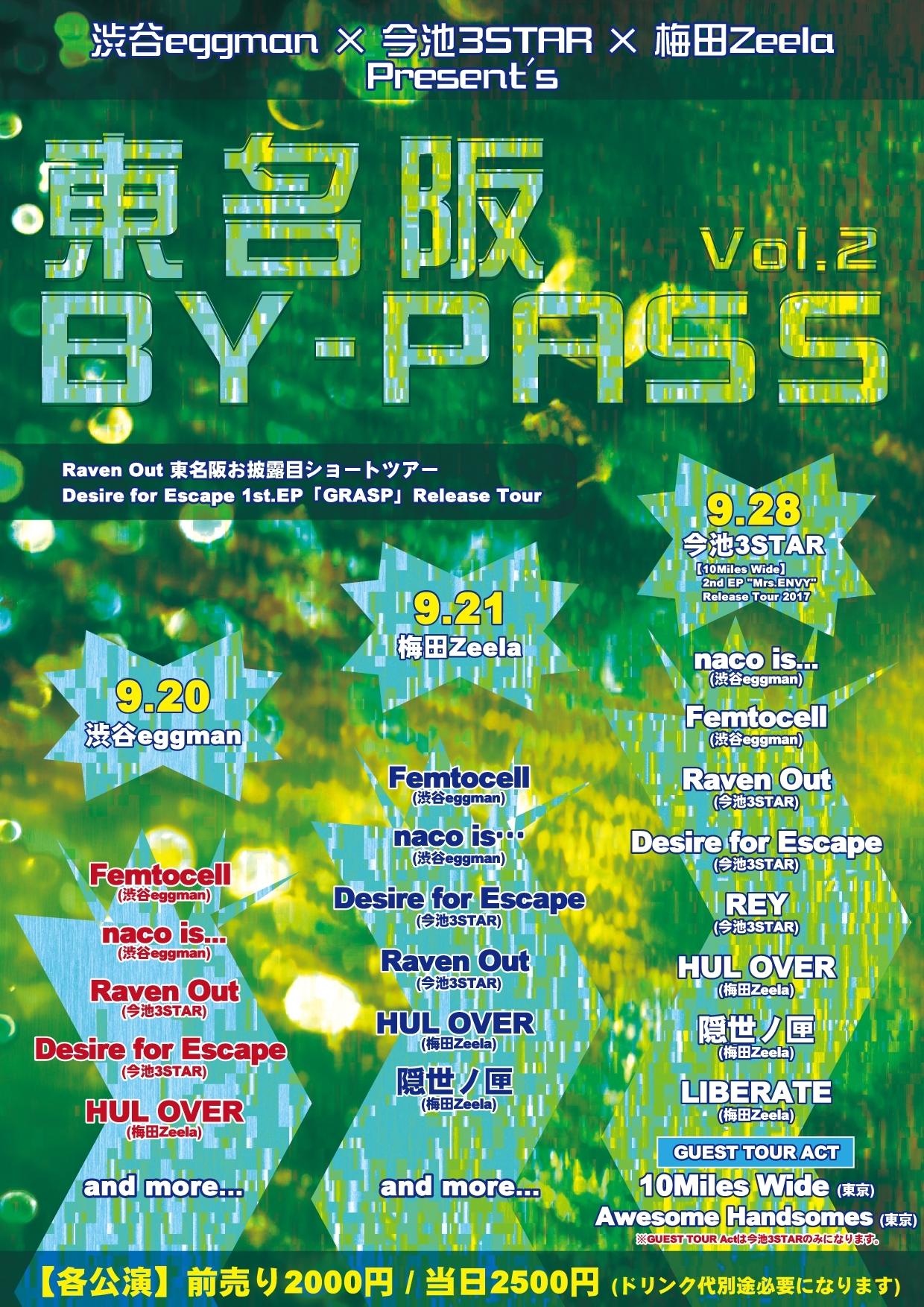 渋谷eggman×今池3STAR×梅田Zeela presents 東名阪BY-PASS Vol.2