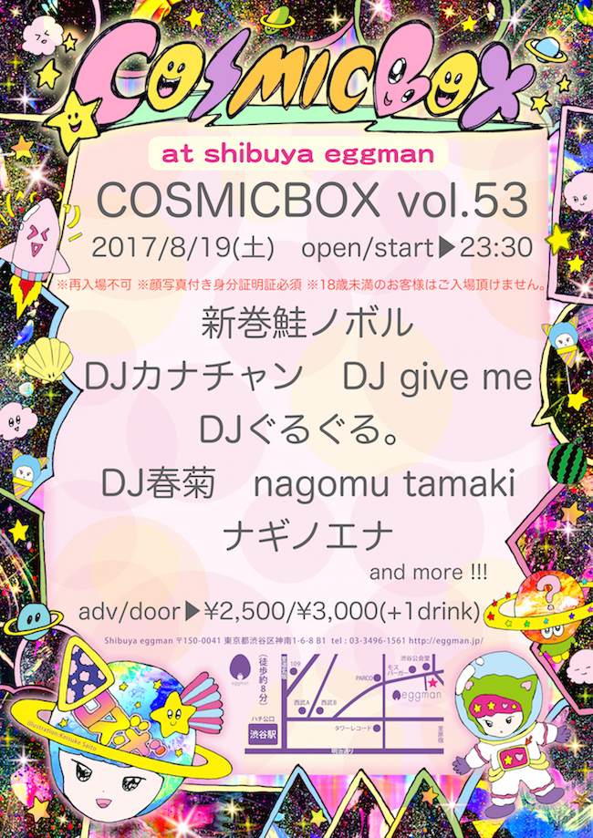 COSMICBOX vol.53