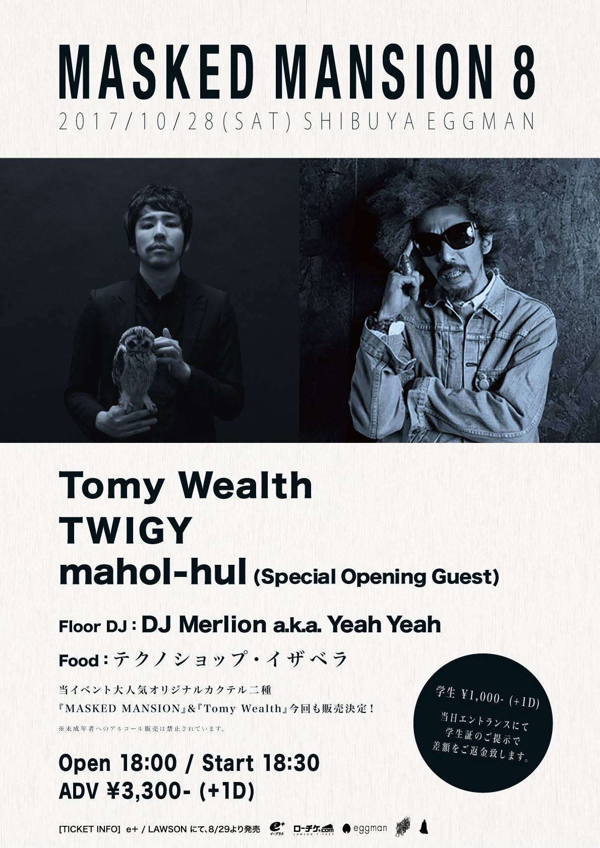 TOMY WEALTH presents 『MASKED MANSION 8』