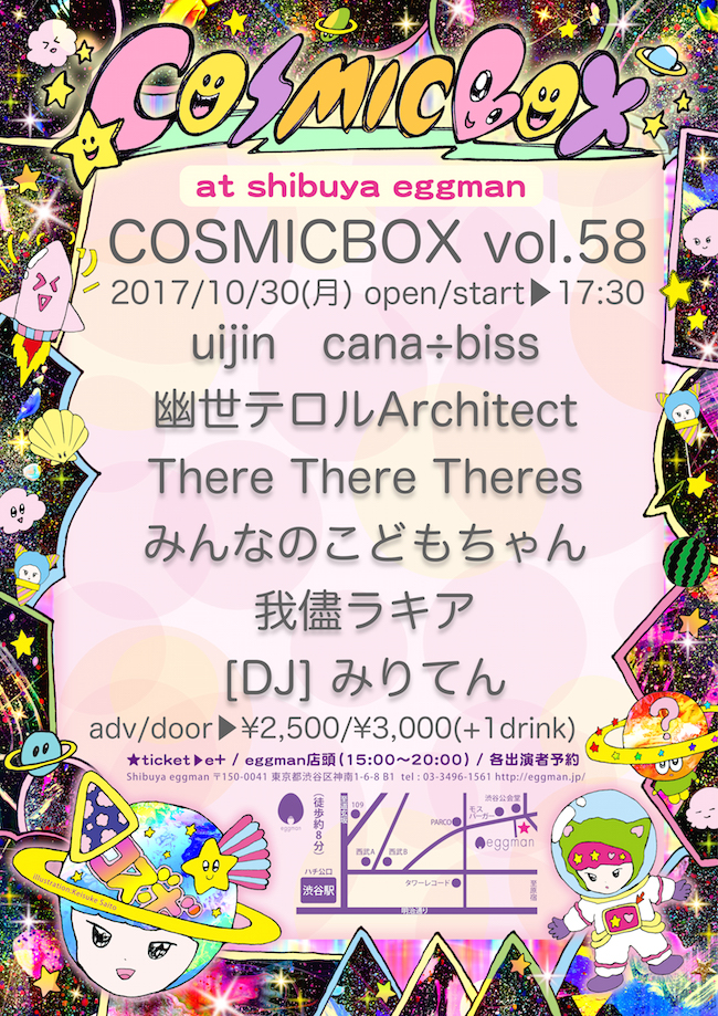 COSMICBOX vol.58