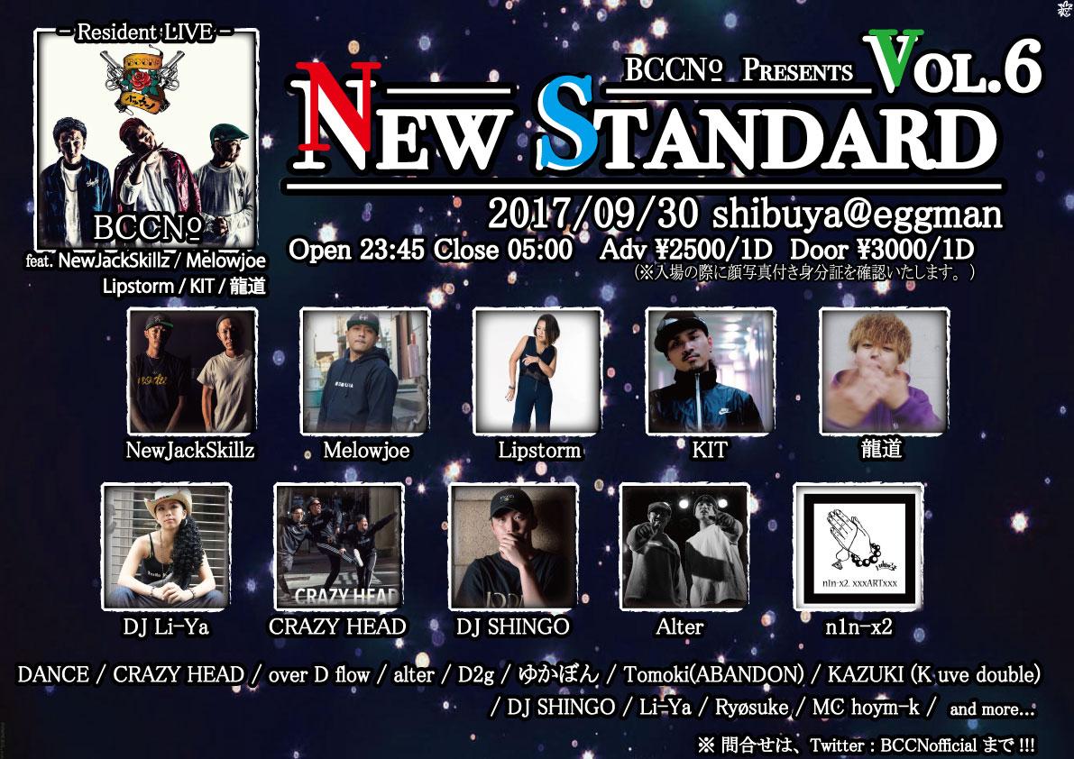 New Standard vol.6
