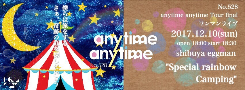 No.528  anytime anytime Tour final ワンマンLIVE ~Special Rainbow Camping~