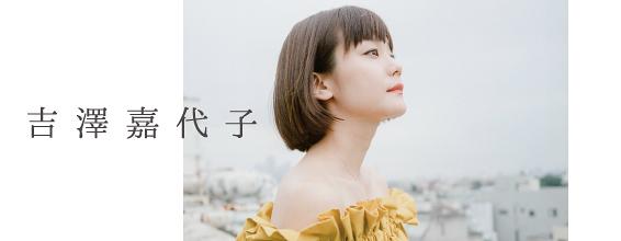 吉澤嘉代子 interview