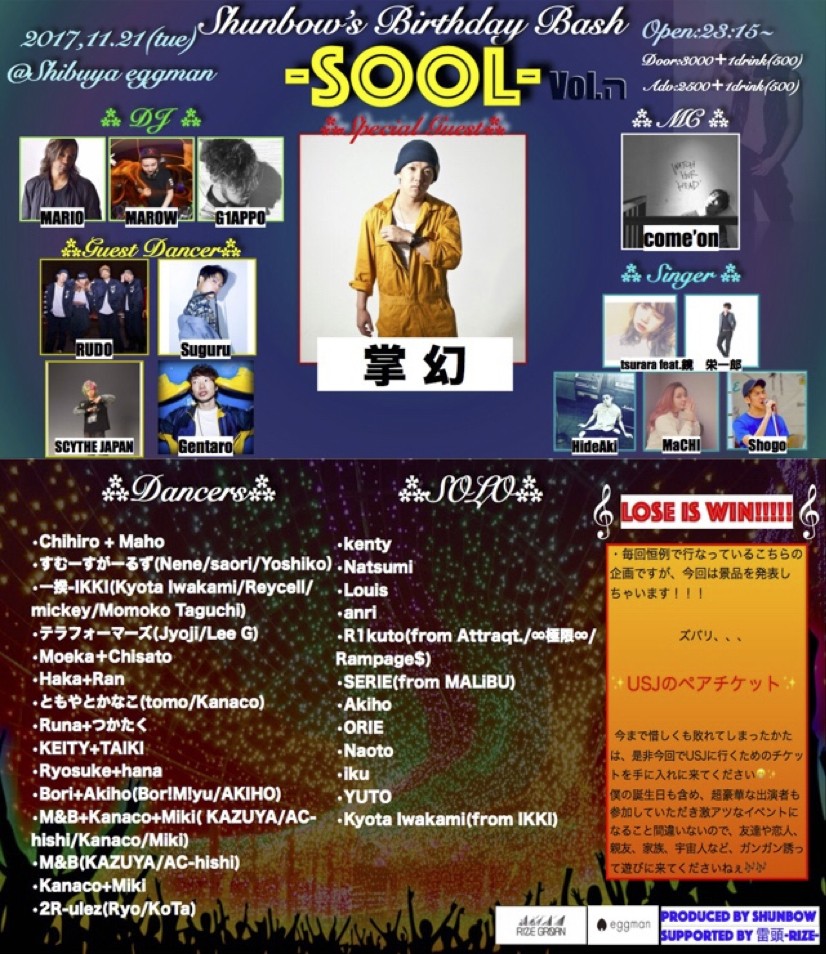 -SooL− Vol.ה  -Shunbow Birthday Bash!!-