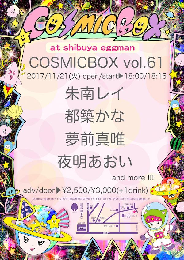 COSMICBOX vol.61