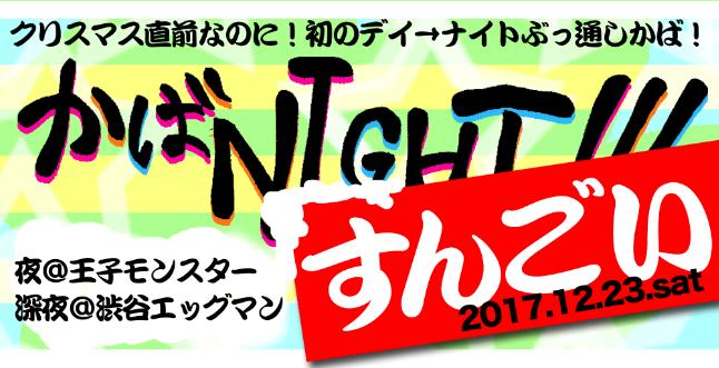 【すんごい】かばmidNIGHT!!!