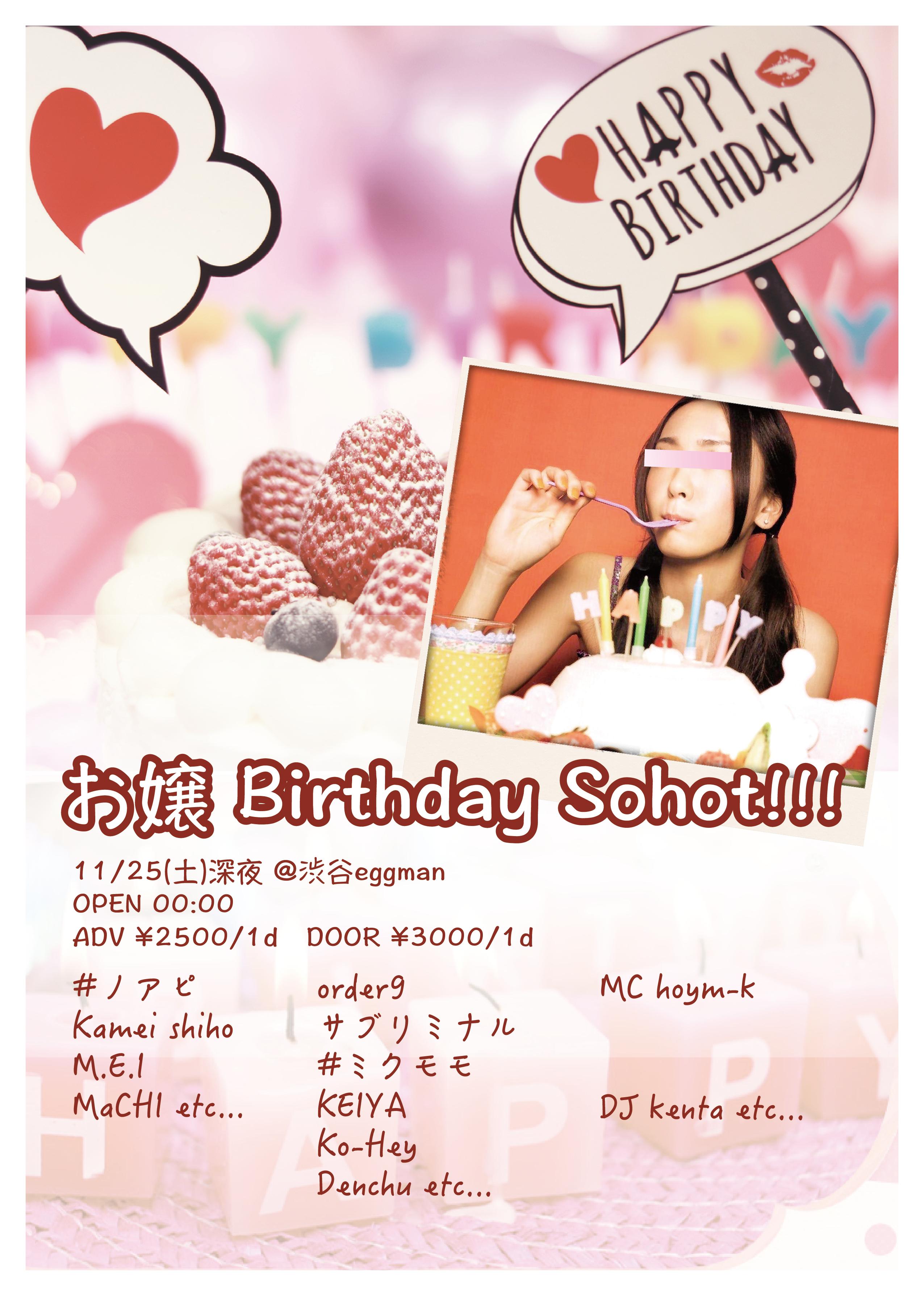 お嬢 Birthday Sohot!!!