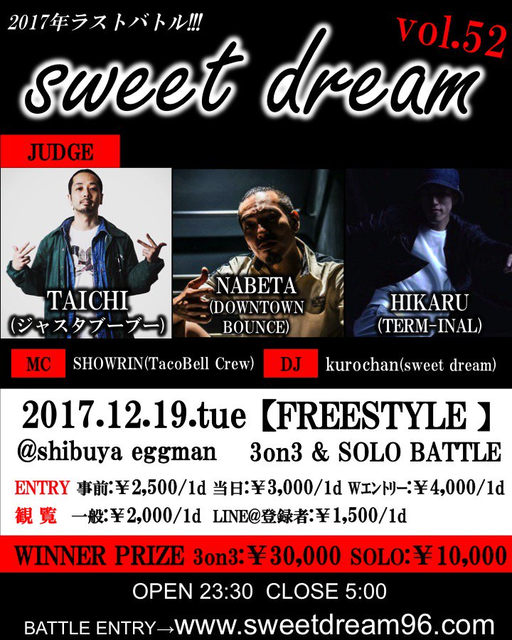 sweet dream vol.52