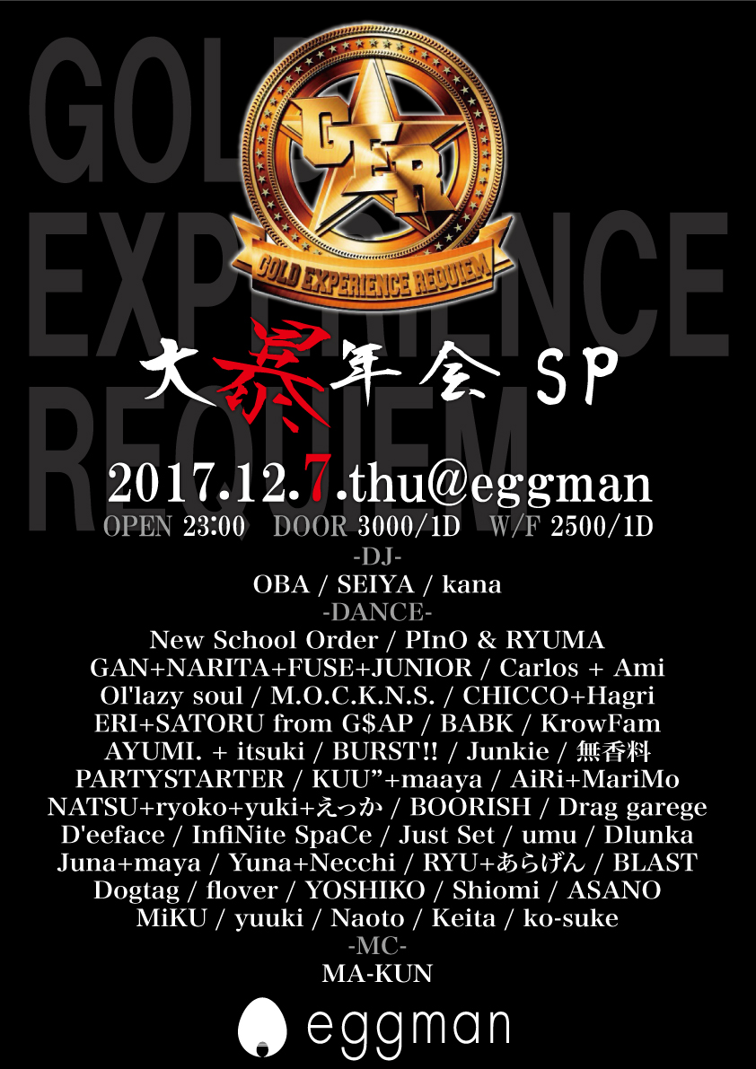GER -大忘年会SP!!- supported by Tres Magueyes
