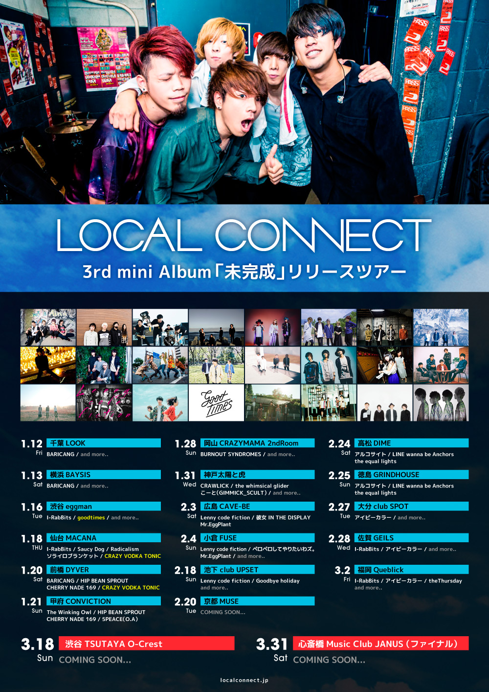 LOCAL CONNECT 3rd mini album「未完成」リリースツアー