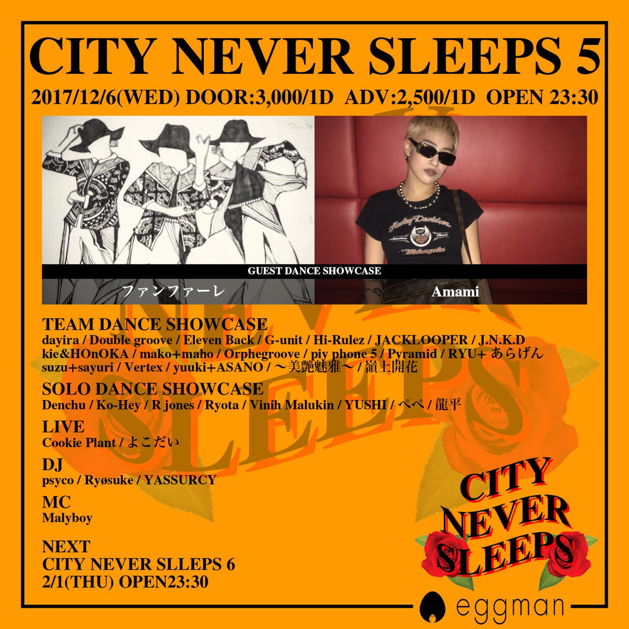 CITY NEVER SLEEPS 5