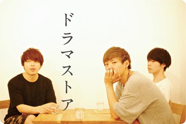 ドラマストア interview
