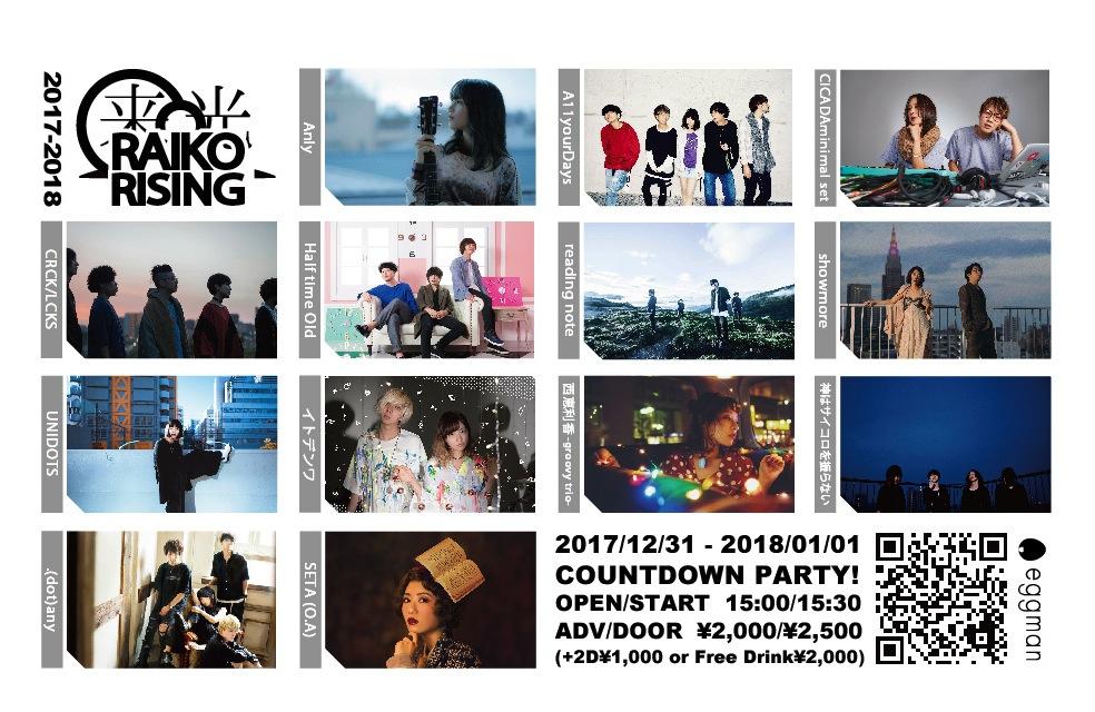 [ RAIKO -来光- RISING COUNTDOWN 2017-2018 ]