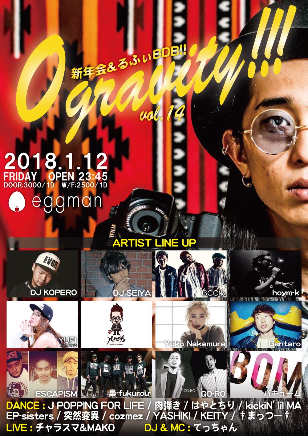 0gravity!!! vol.14 新年会&るふぃBDB SP!!!