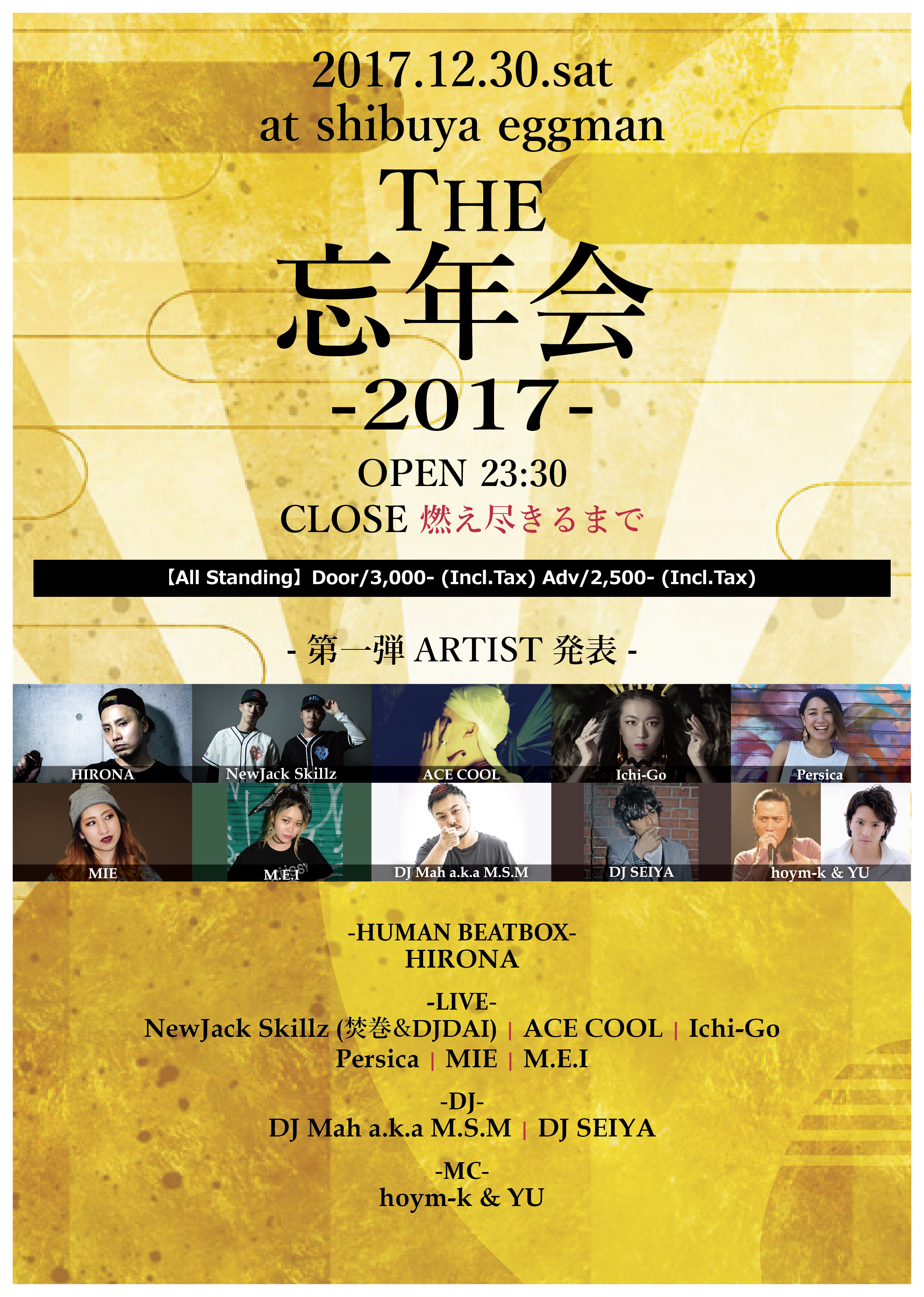 THE 忘年会 – 2017-