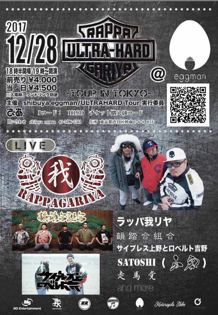 『ラッパ我リヤ ULTRAHARD Tour In TOKYO』