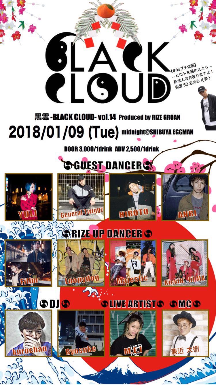 黒雲-BLACK CLOUD-  #ぶらくら Vol. 14