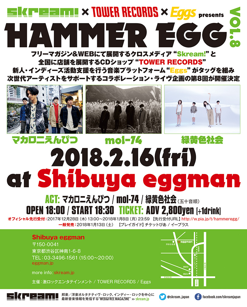 Skream! X TOWER RECORDS X Eggs presents HAMMER EGG vol.8