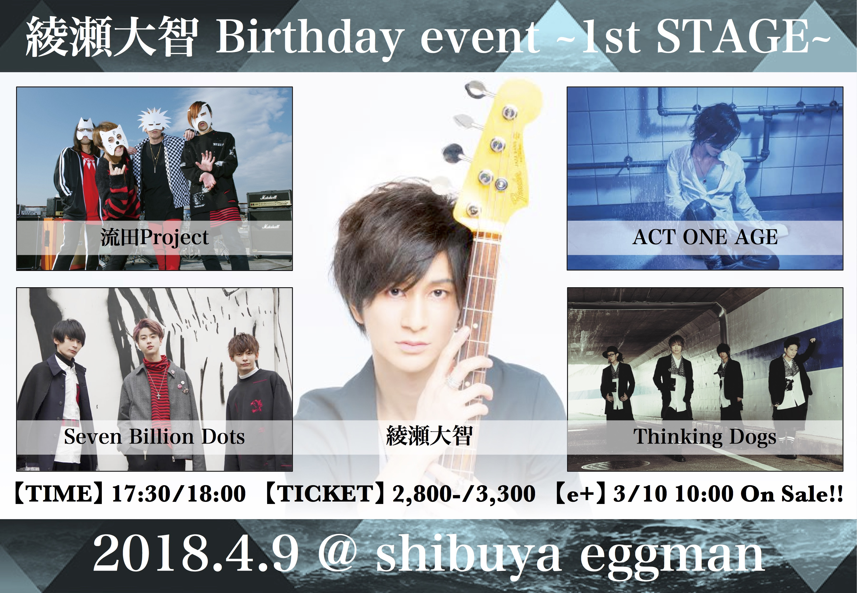 綾瀬大智 Birthday event ~1st STAGE~