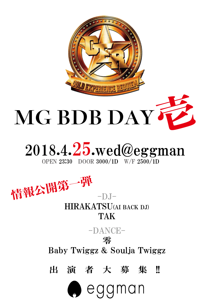 GER -GOLD EXPERIENCE REQUIEM-<br>-MG BDB DAY1-