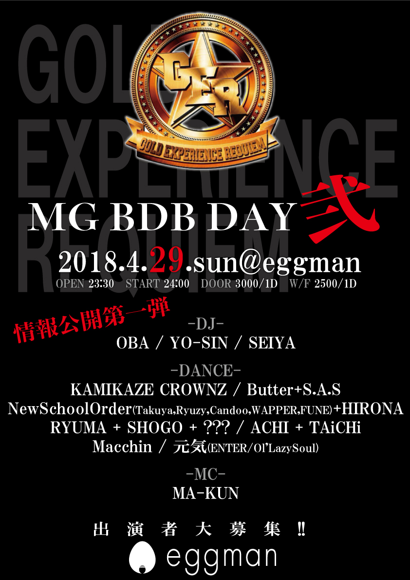 GER -GOLD EXPERIENCE REQUIEM-<br>-MG BDB DAY2-