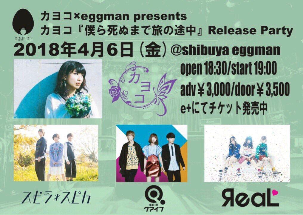 カヨコ×eggman presents カヨコ『僕ら死ぬまで旅の途中』Release Party