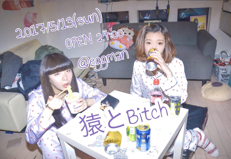 hoym-k presents 〝猿とBitch〟