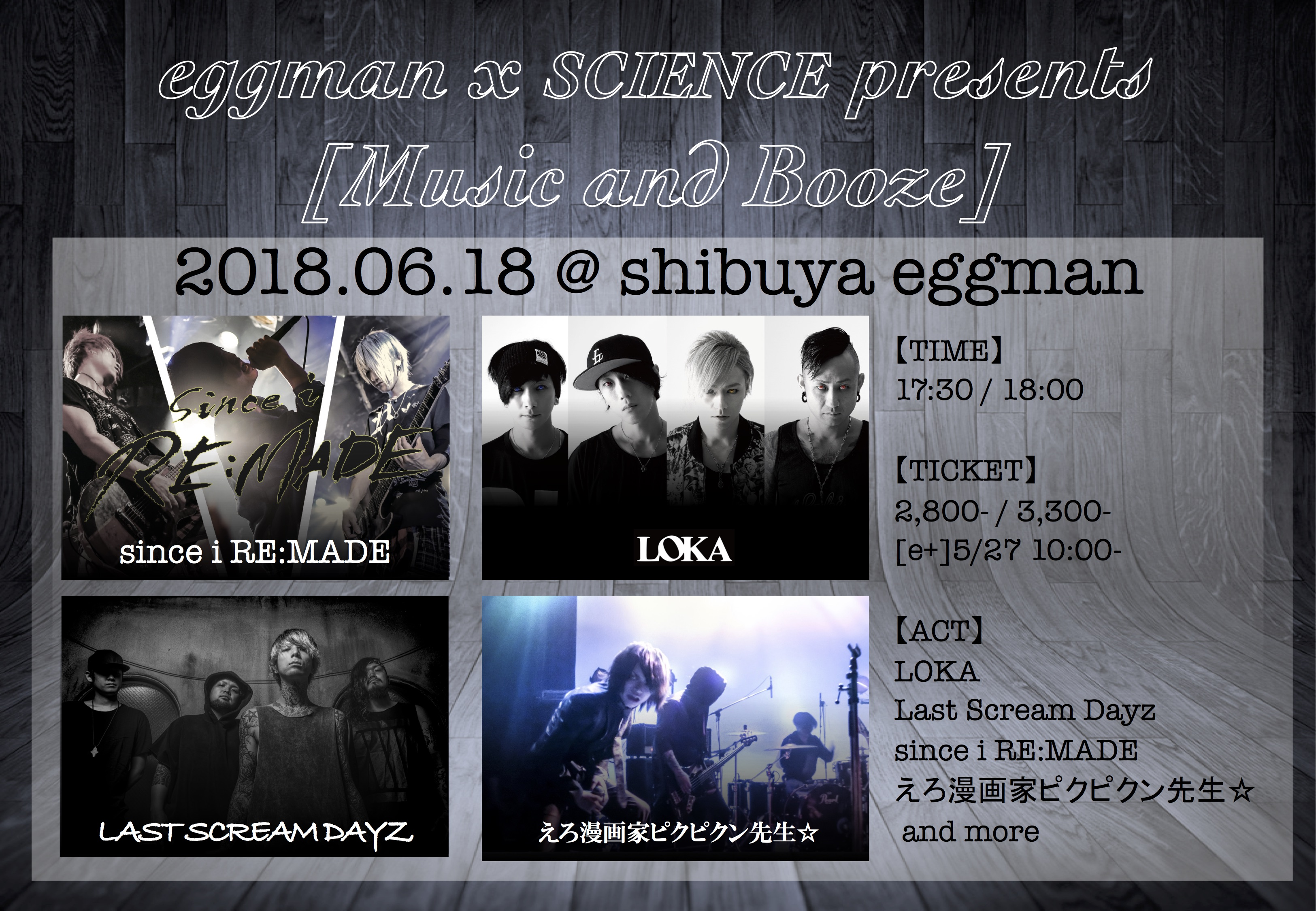 eggman × SCIENCE presents [Music and Booze]