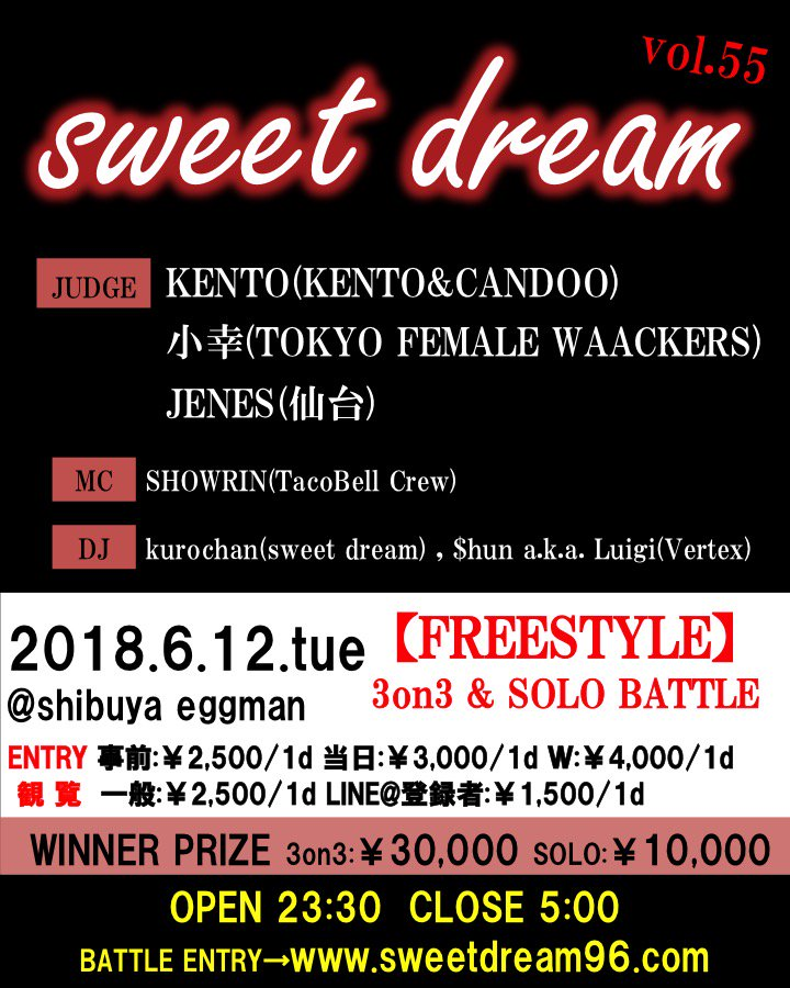 sweet dream vol.55