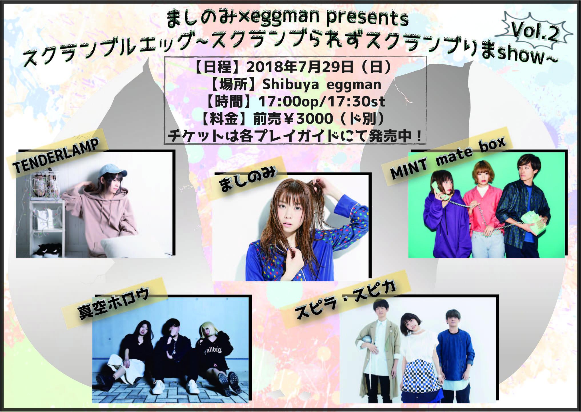 ましのみ×eggman presents 「スクランブルエッグ 〜スクランブられずスクランブりまshow〜」vol.2