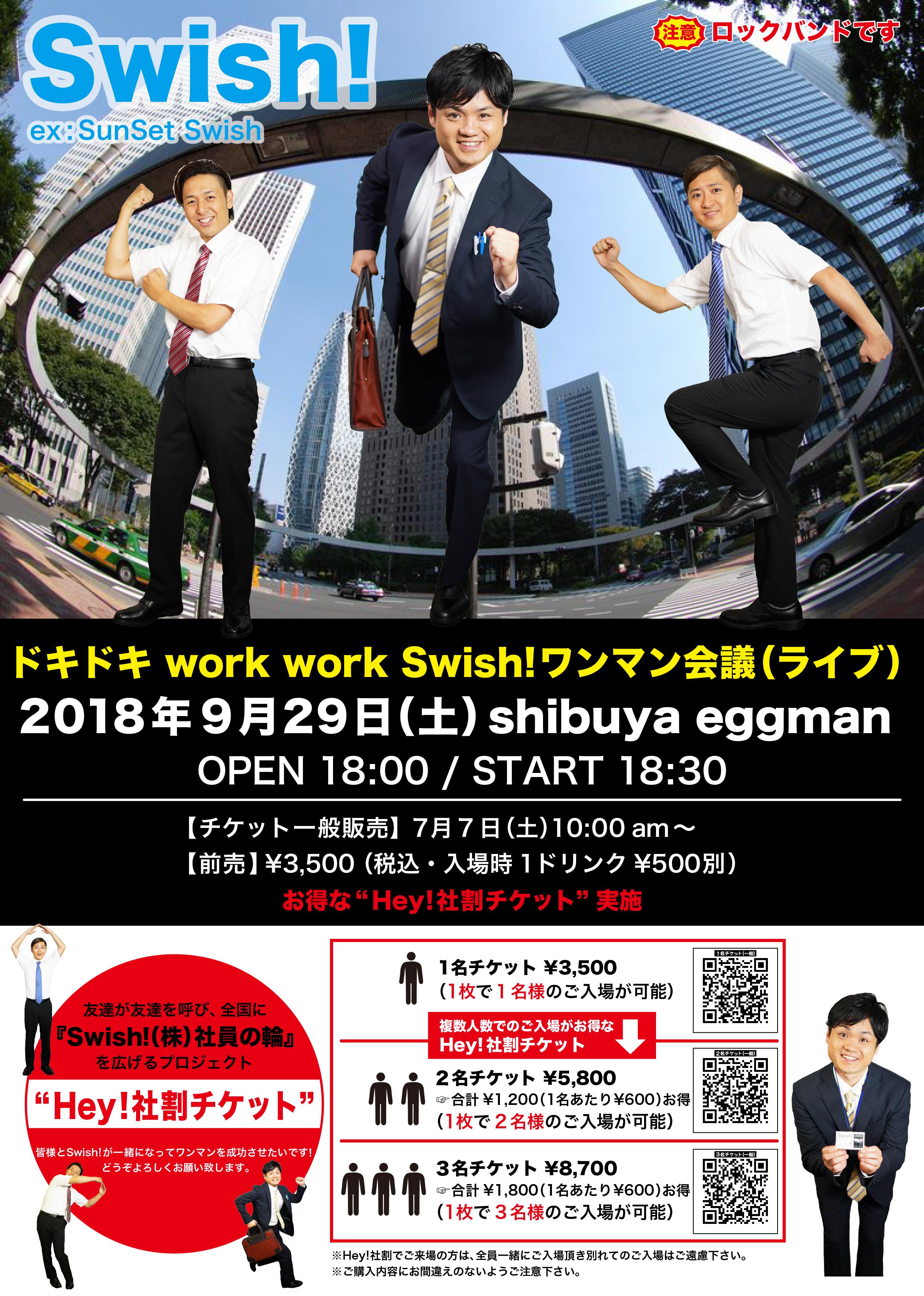 ドキドキ work work Swish!ワンマン会議(ライブ)