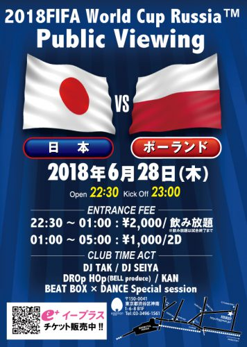 【2018FIFA World Cup Russia™ Public Viewing】日本 vs ポーランド戦開催!