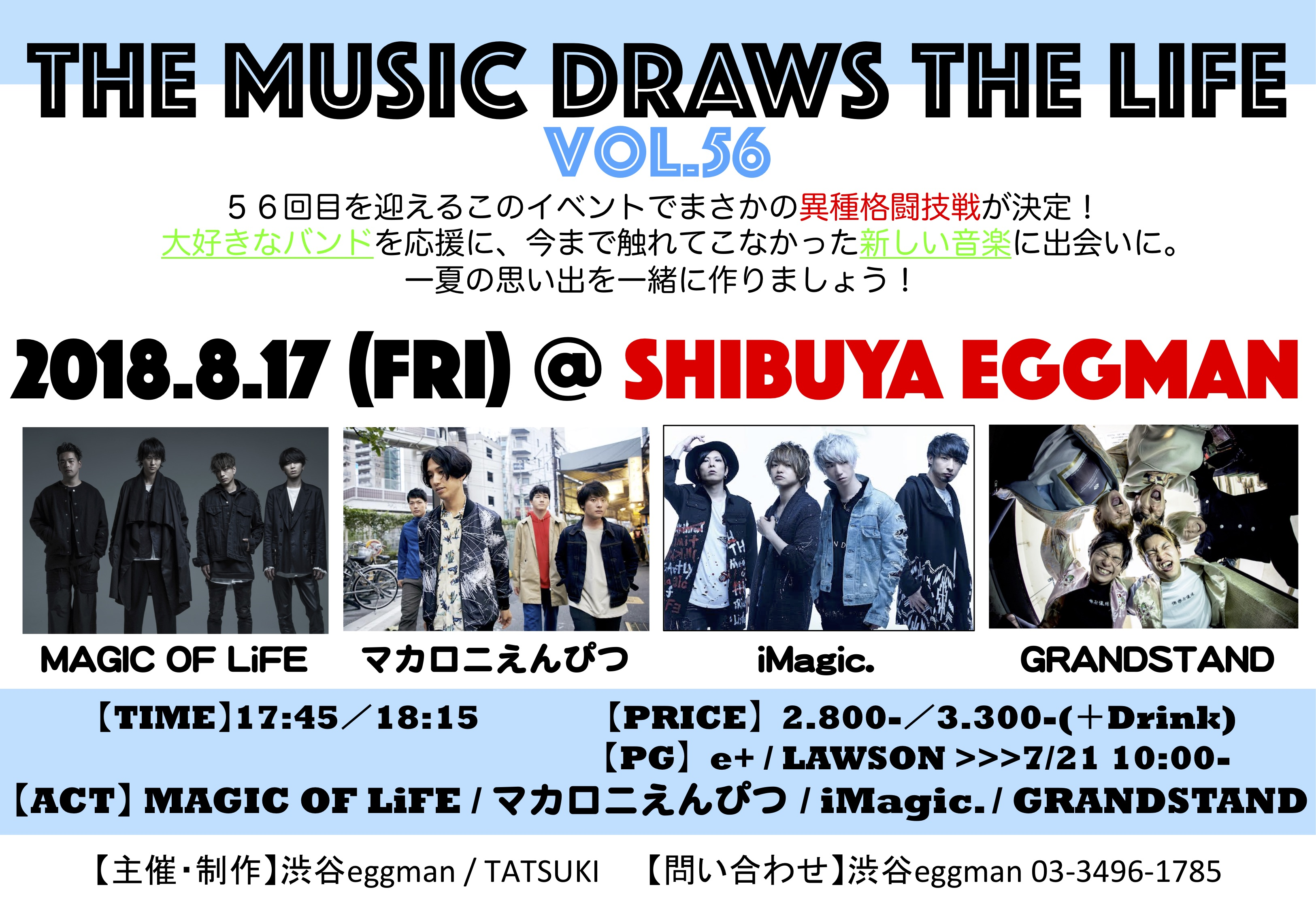 The Music Draws The Life Vol.56