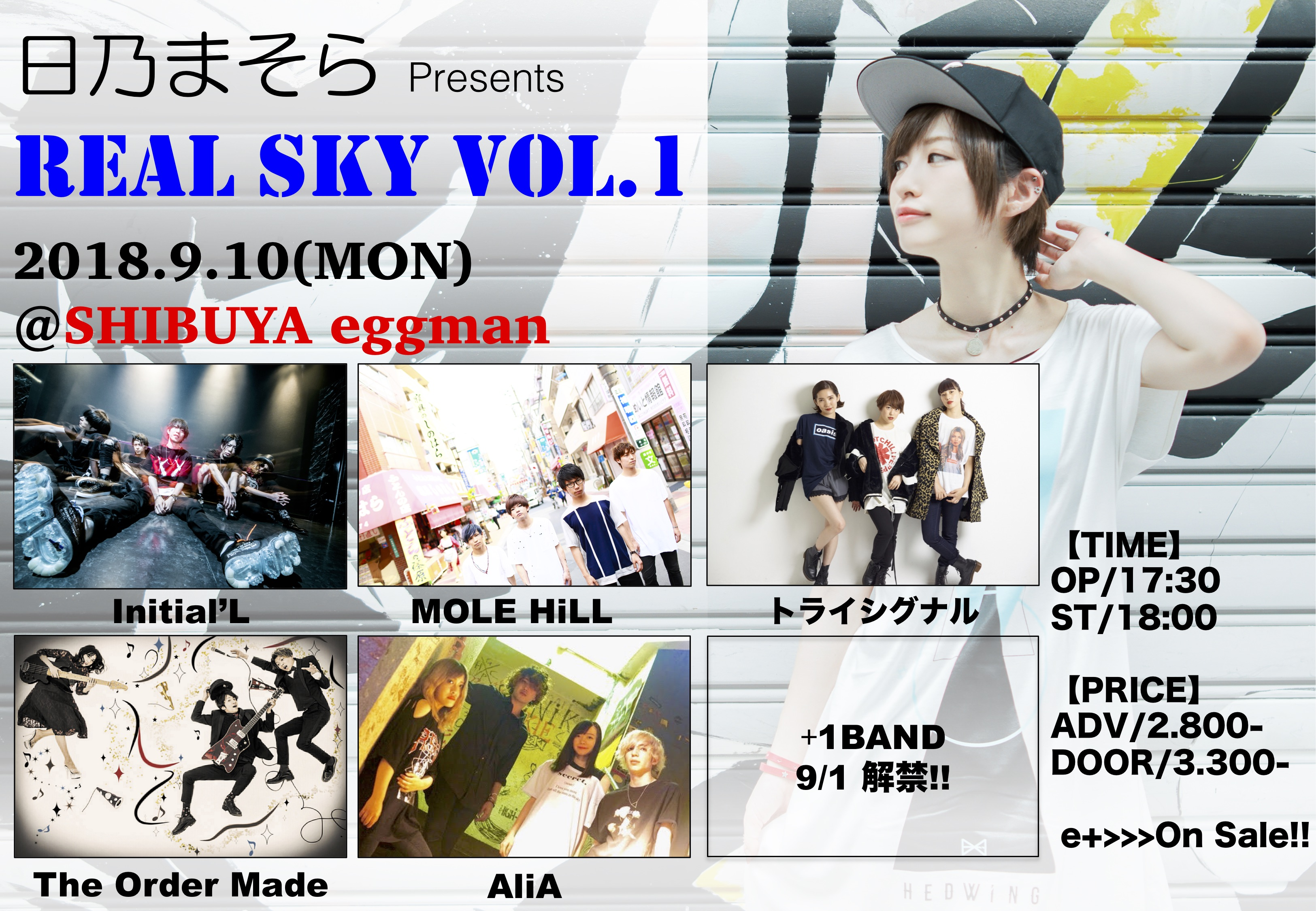 日乃まそら presents 「REAL SKY Vol.1」
