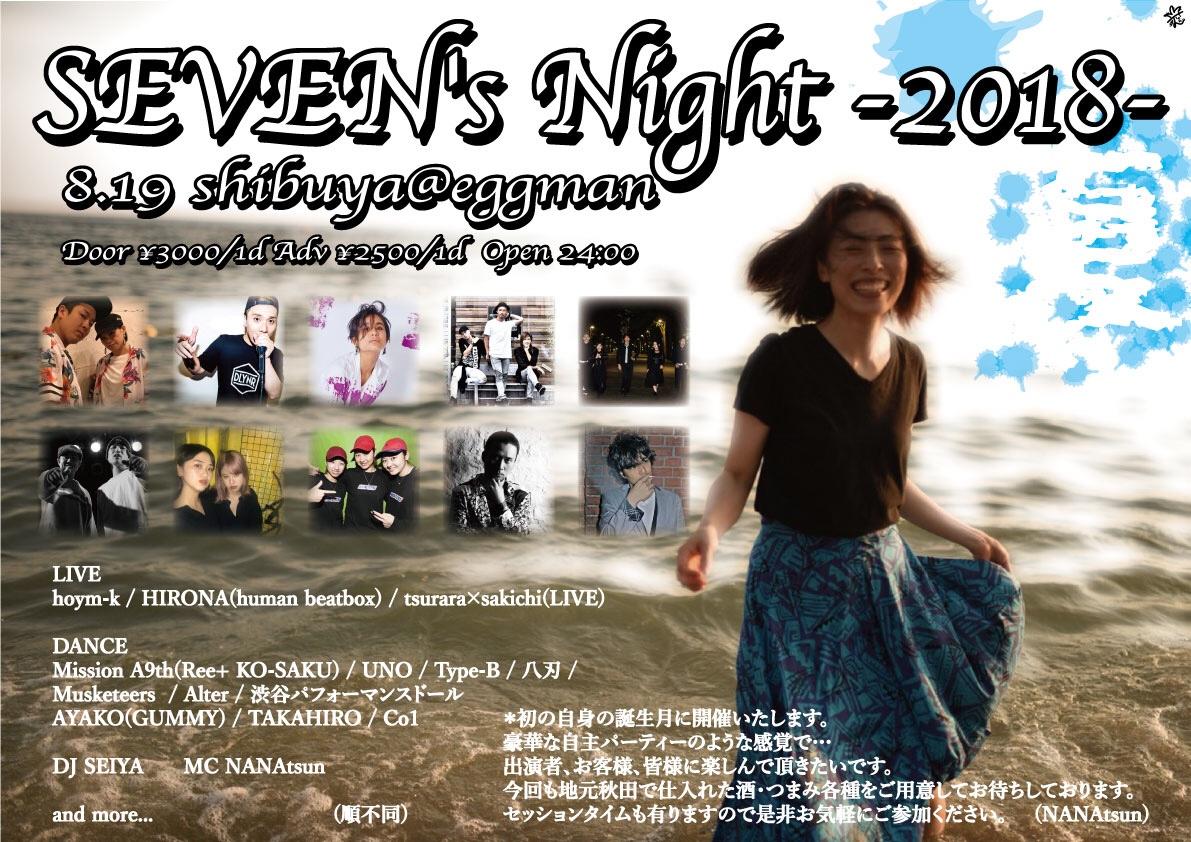 SEVEN's Night ~2018 夏~