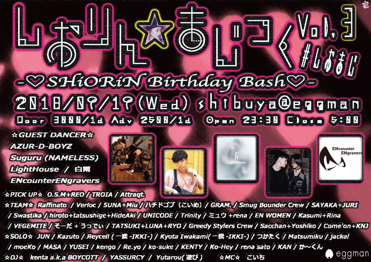 しおりん⭐まじっくvol.3  ~SHiORiN Birthday Bash♡♡~