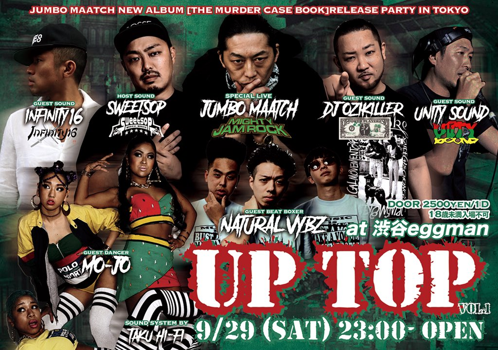 "『UP TOP vol.1』 JUMBO MAATCH NEW ALBUM  ""THE MURDER CASE BOOK"" RELEACE PARTY"
