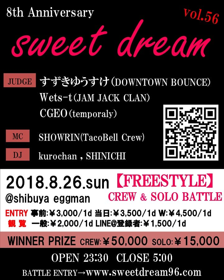 sweet dream vol.56〜8周年 SP!!〜
