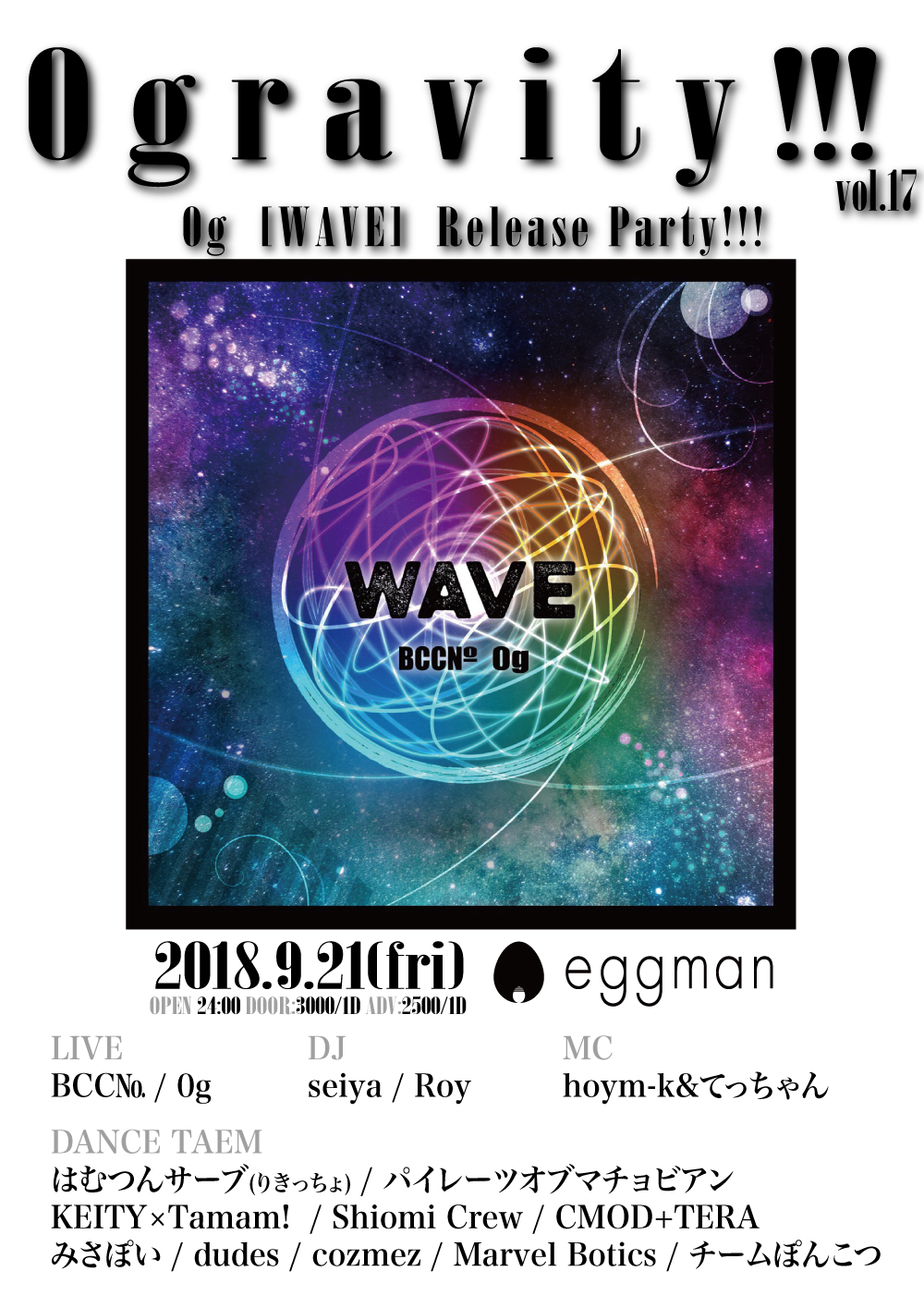 0gravity!!! vol.17 0g [WAVE] Release Party!!!